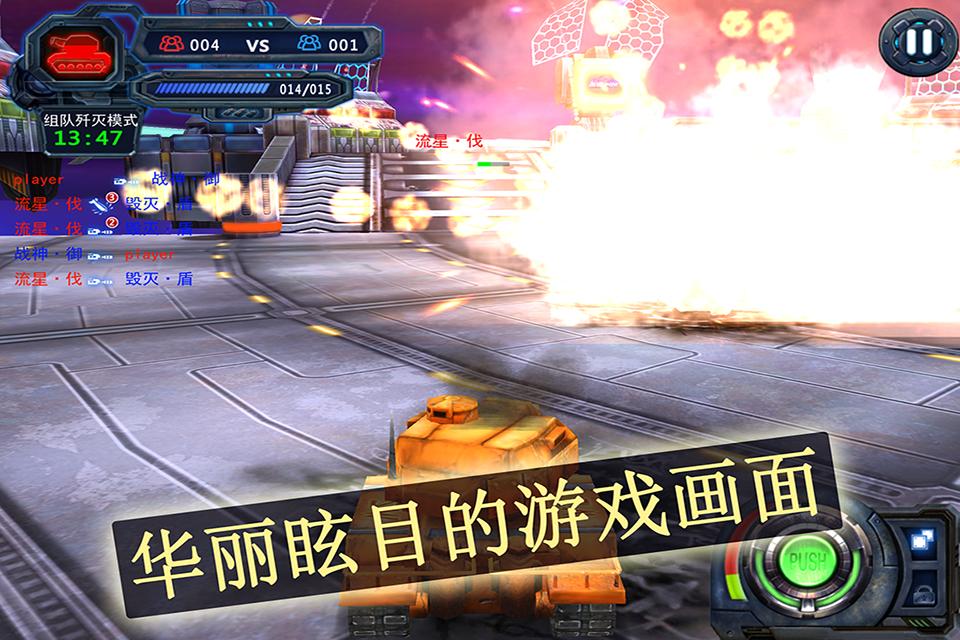 Screenshot 战争联盟—坦克世界